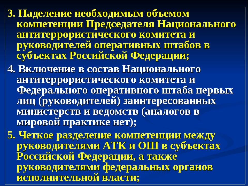 3. Наделение необходимым объемом компетенции Председателя Национального антит...