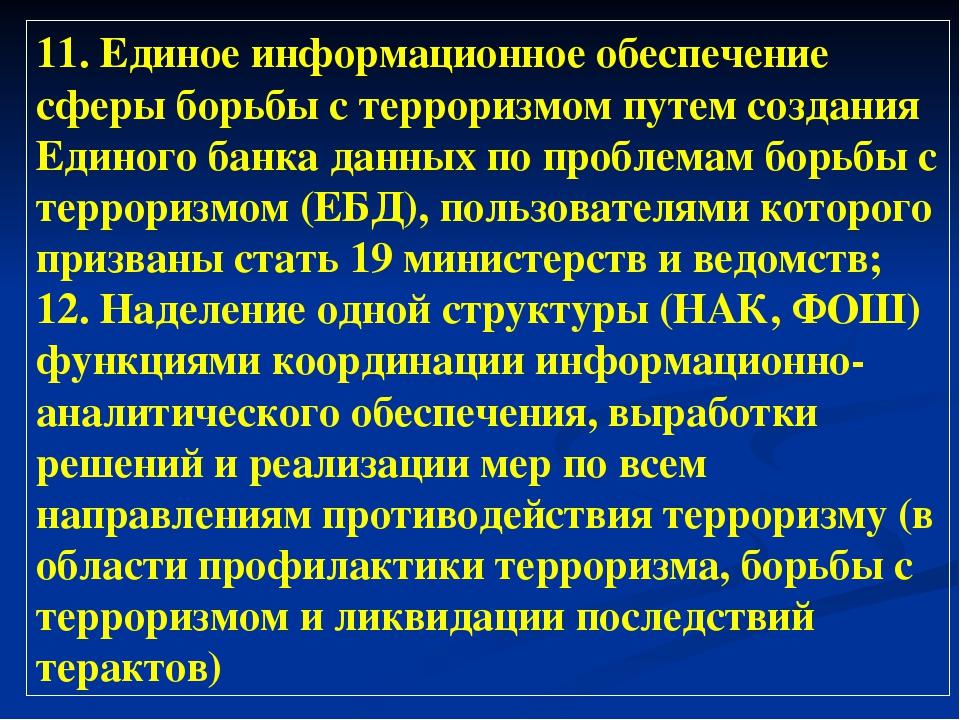 11. Единое информационное обеспечение сферы борьбы с терроризмом путем создан...