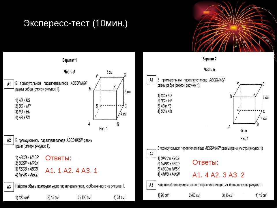 Экспересс-тест (10мин.) Ответы: А1. 1 А2. 4 А3. 1 Ответы: А1. 4 А2. 3 А3. 2