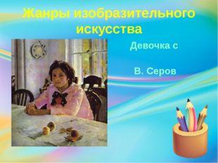 Жанры изобразительного искусства Дд Девочка с персиками В. Серов
