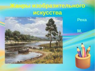 Жанры изобразительного искусства Река Ока М. Сатаров