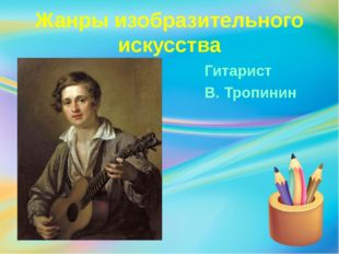 Жанры изобразительного искусства Гитарист В. Тропинин