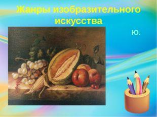 Жанры изобразительного искусства Ю. Кутиков