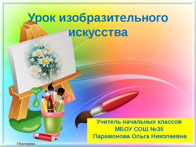 Урок изобразительного искусства Учитель начальных классов МБОУ СОШ №35 Парамо...