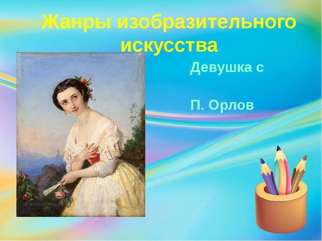 Жанры изобразительного искусства Девушка с веером П. Орлов