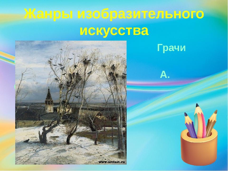 Жанры изобразительного искусства Грачи прилетели А. Саврасов