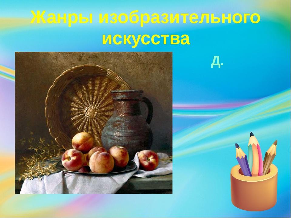 Жанры изобразительного искусства Д. Анненков