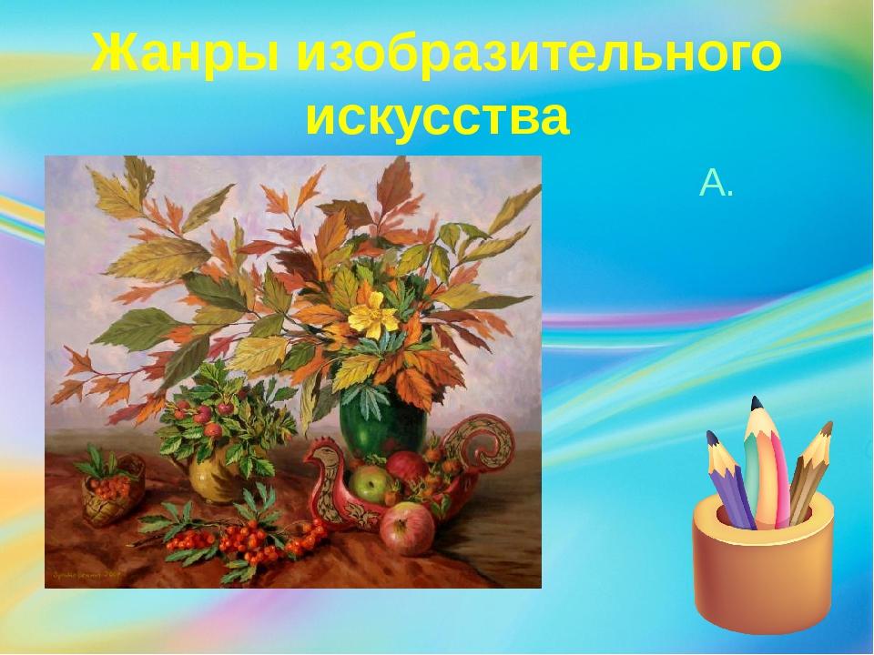 Жанры изобразительного искусства А. Зражевский