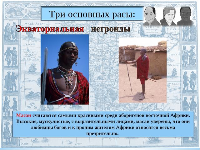 Масаи считаются самыми красивыми среди аборигенов восточной Африки. Высокие,...
