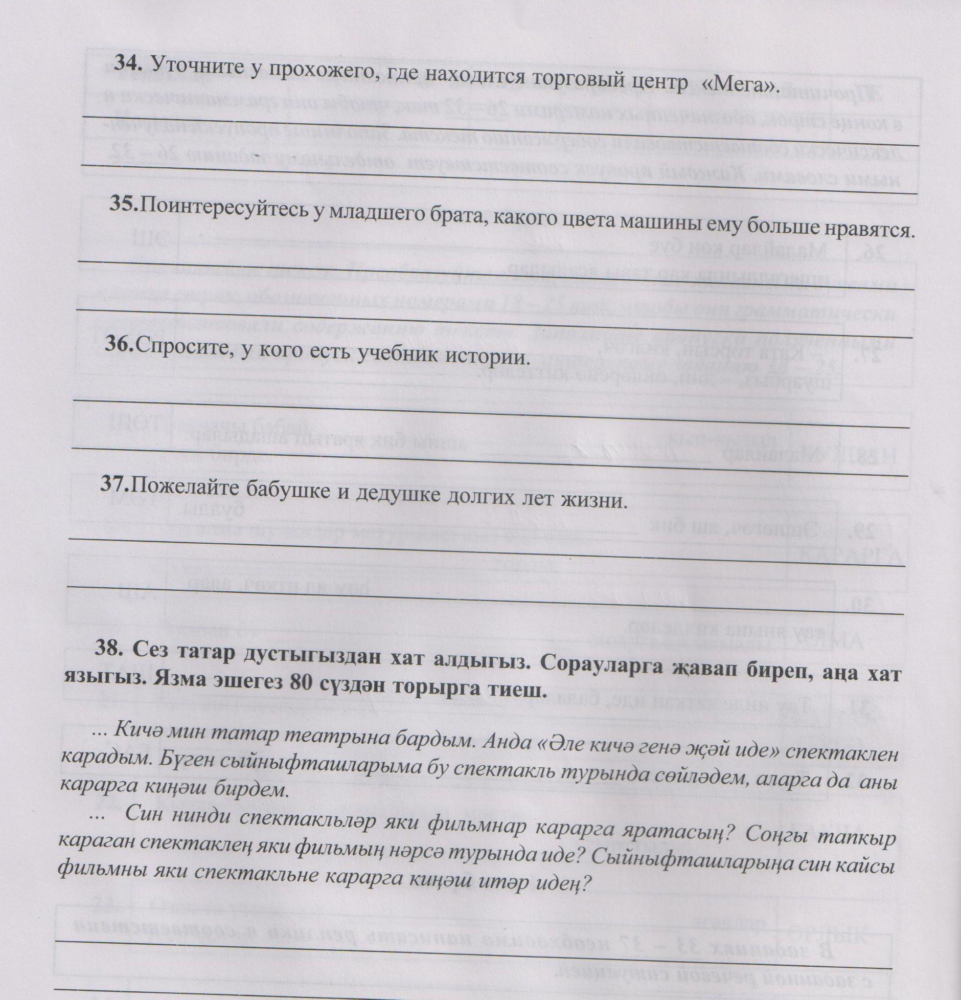 Демоверсия для ЕРТ по татарскому языку hello html 497f9c0c jpg