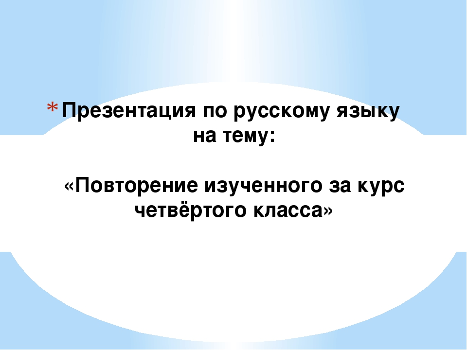 Презентация по русскому языку на тему: «Повторение изученного за курс четвёр...