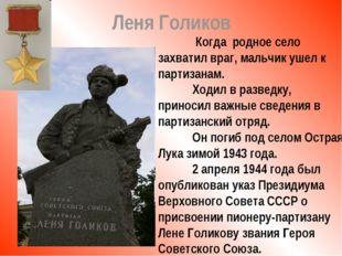 Леня Голиков  Когда родное село захватил враг, мальчик ушел к партизанам. Х