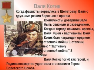Валя Котик Когда фашисты ворвались в Шепетовку, Валя с друзьями решил борот