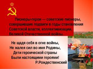Пионеры-герои — советские пионеры, совершившие подвиги в годы становления С