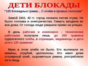 Зимой 1941- 42 гг. город сковала лютая стужа. Не было топлива и электричества