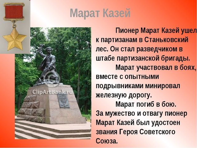 Марат Казей Пионер Марат Казей ушел к партизанам в Станьковский лес. Он стал...