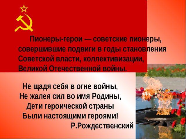 Пионеры-герои — советские пионеры, совершившие подвиги в годы становления С...
