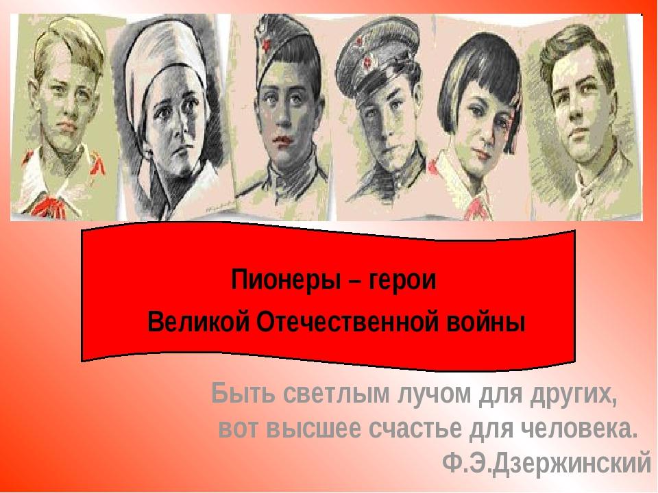Пионеры – герои Великой Отечественной войны Быть светлым лучом для других, во...