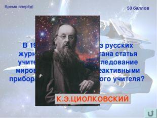 Время вперёд! 50 баллов В 1903 году в одном из русских журналов была напечата