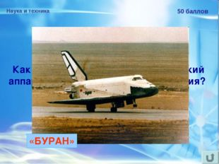 Наука и техника 50 баллов Как назывался советский космический аппарат многора