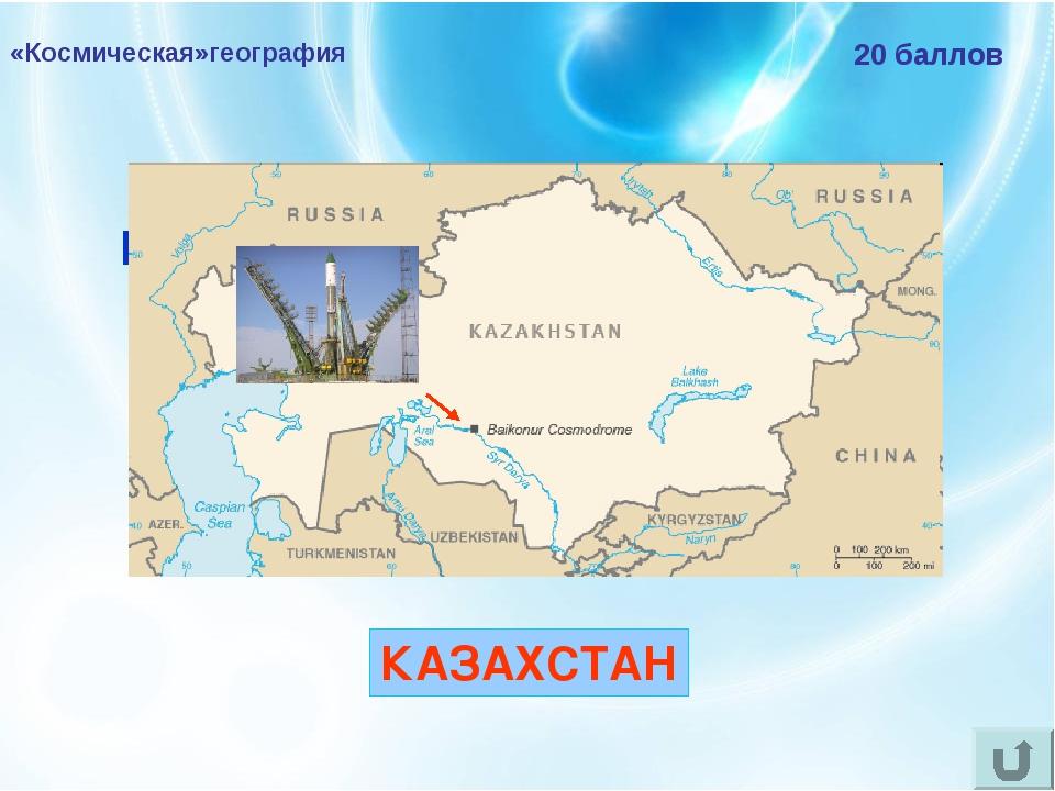 «Космическая»география 20 баллов В какой бывшей республике СССР находится рос...