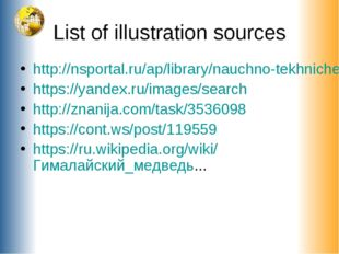 List of illustration sources http://nsportal.ru/ap/library/nauchno-tekhniches