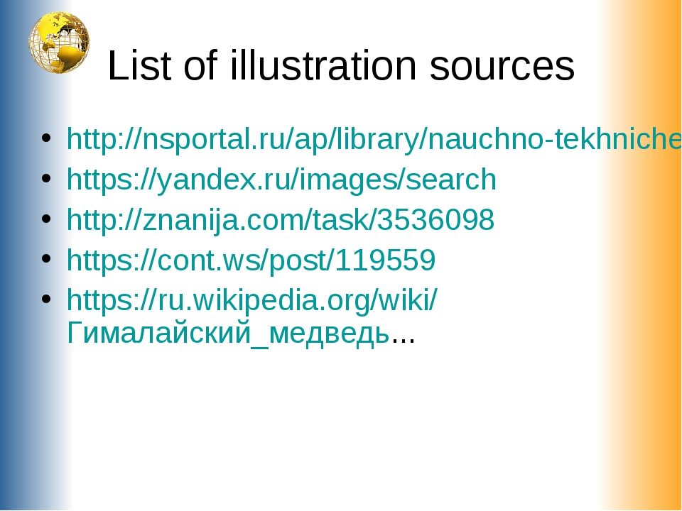List of illustration sources http://nsportal.ru/ap/library/nauchno-tekhniches...