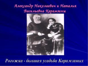 Александр Николаевич и Наталья Васильевна Карамзины