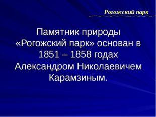 Памятник природы «Рогожский парк» основан в 1851 – 1858 годах Александром Ник