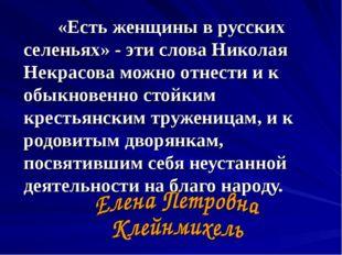 «Есть женщины в русских селеньях» - эти слова Николая Некрасова можно отнест
