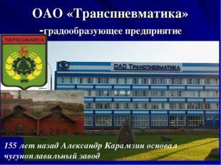 ОАО «Транспневматика» -градообразующее предприятие 155 лет назад Александр Ка