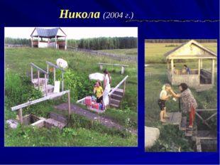 Никола (2004 г.)