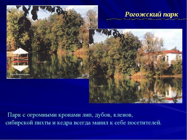 Парк с огромными кронами лип, дубов, кленов, сибирской пихты и кедра всегда...