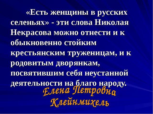«Есть женщины в русских селеньях» - эти слова Николая Некрасова можно отнест...