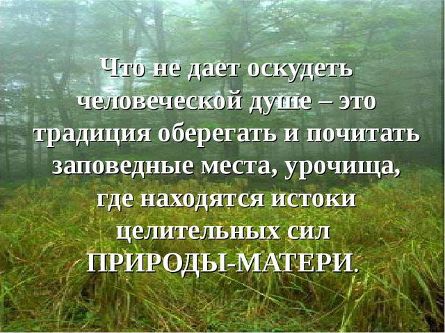 Что не дает оскудеть человеческой душе – это традиция оберегать и почитать за...
