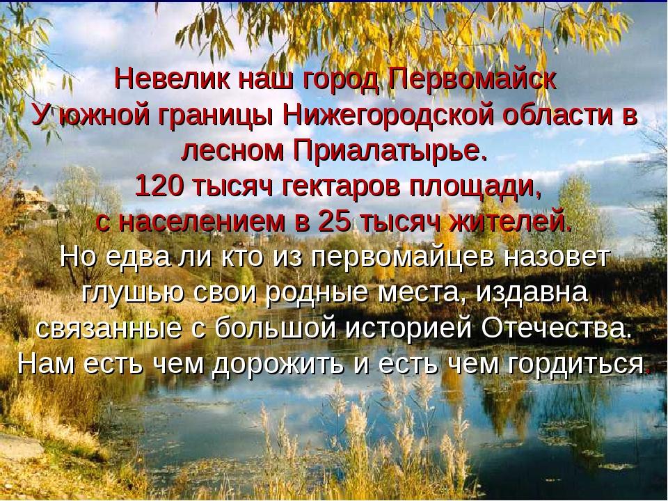 Невелик наш город Первомайск У южной границы Нижегородской области в лесном...