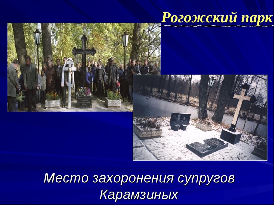 Место захоронения супругов Карамзиных Рогожский парк