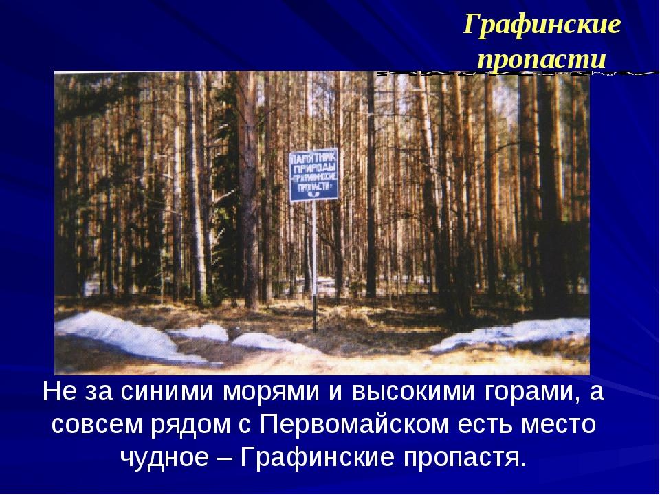Графинские пропасти Не за синими морями и высокими горами, а совсем рядом с П...