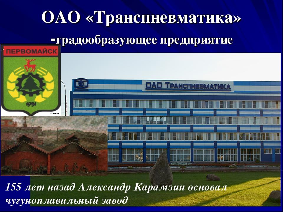 ОАО «Транспневматика» -градообразующее предприятие 155 лет назад Александр Ка...