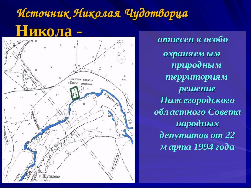 Источник Николая Чудотворца Никола - отнесен к особо охраняемым природным тер...