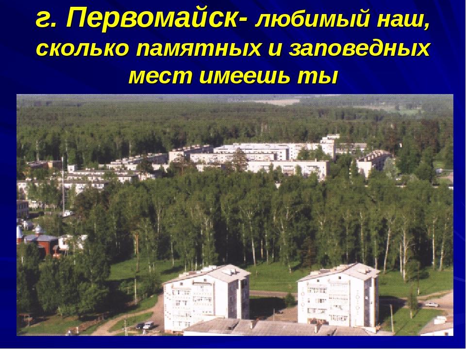 г. Первомайск- любимый наш, сколько памятных и заповедных мест имеешь ты