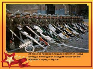 24 июнянаКрасной площадисостоялсяПарад Победы. Командовал парадомРокосс