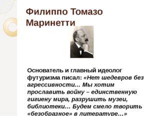 Филиппо Томазо Маринетти Основатель и главный идеолог футуризма писал: «Нет ш