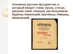 Альманах русских футуристов, в который входят стихи, проза, статьи, рисунки т