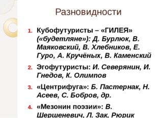 Разновидности Кубофутуристы – «ГИЛЕЯ» («будетляне»): Д. Бурлюк, В. Маяковский