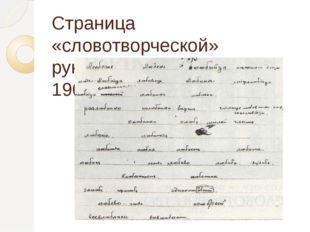 Страница «словотворческой» рукописи В.Хлебникова. 1908г.