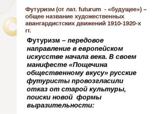 Футуризм (от лат. futurum - «будущее») – общее название художественных аванга