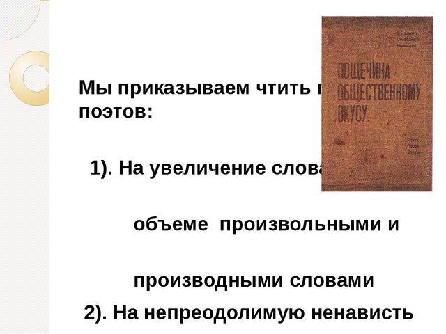 Мы приказываем чтить права поэтов: 1). На увеличение словаря в его объеме пр...
