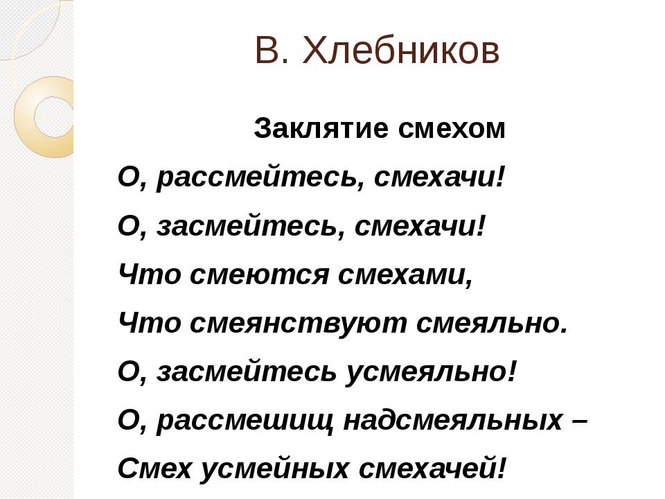 В. Хлебников Заклятие смехом О, рассмейтесь, смехачи! О, засмейтесь, смехачи!...
