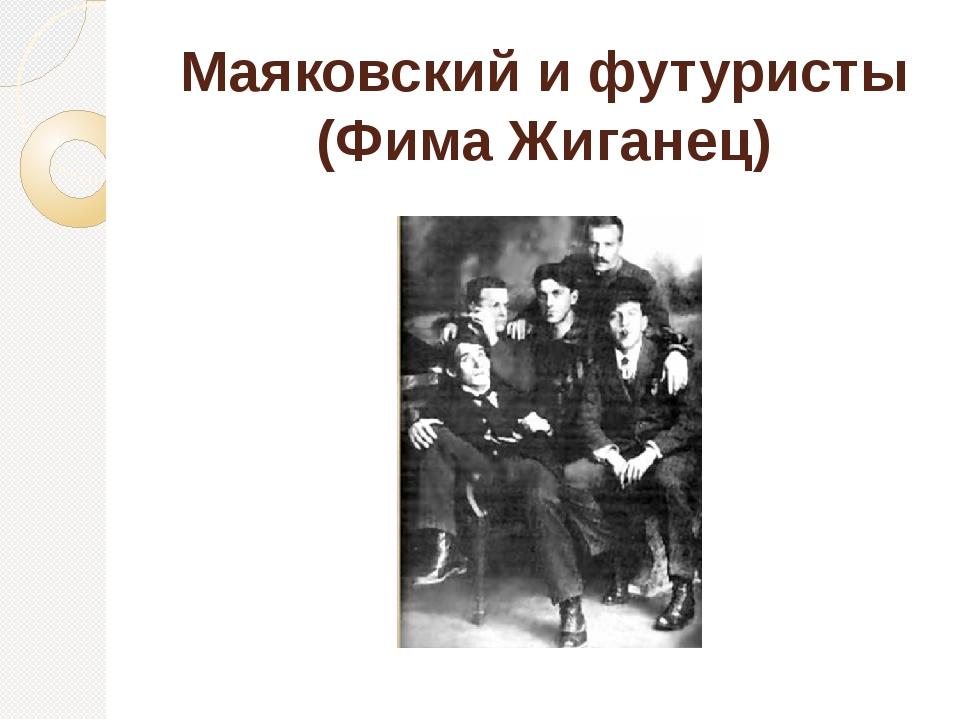 Маяковский и футуристы (Фима Жиганец)